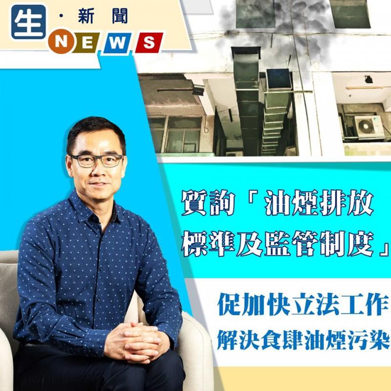 """2020.01.13何潤生質詢""""油煙排放標準及監管制度"""""""