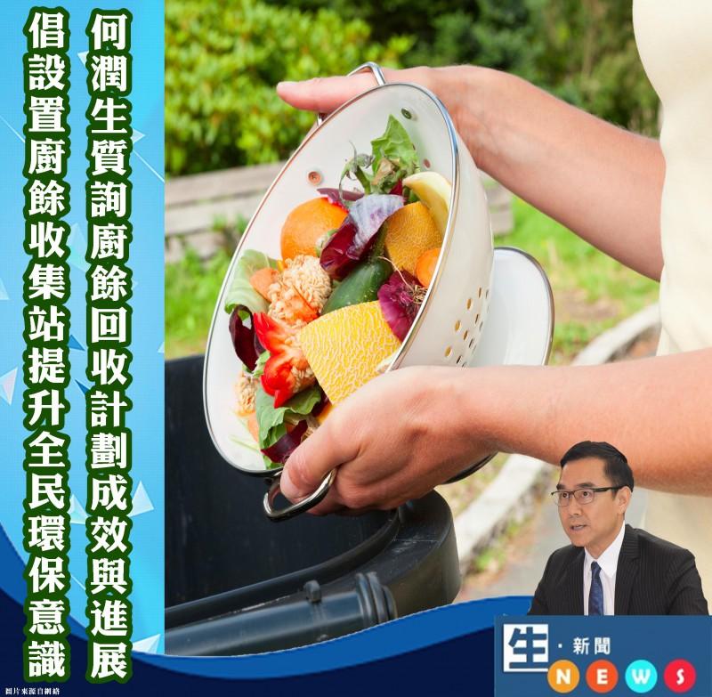 2018.11.14何潤生質詢廚餘回收計劃成效與進展