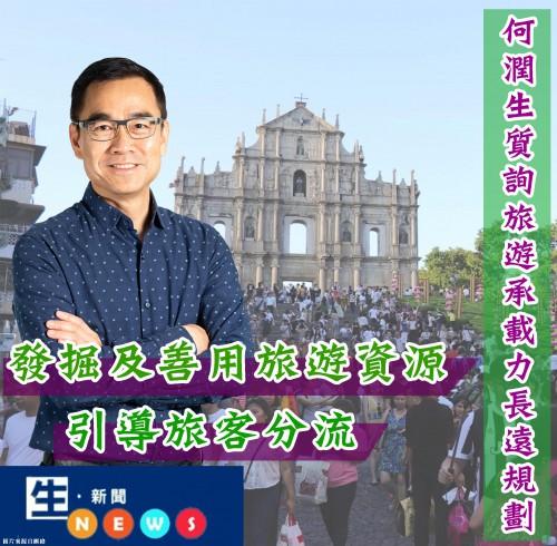 2019.02.22何潤生質詢旅遊承載力長遠規劃