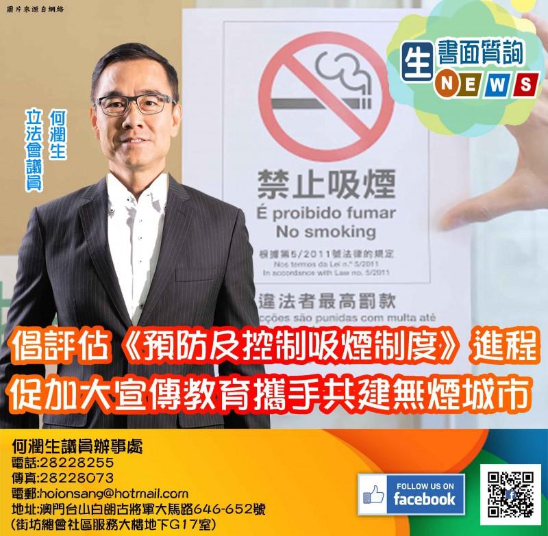 2020.05.21倡評估《預防及控制吸煙制度》進程