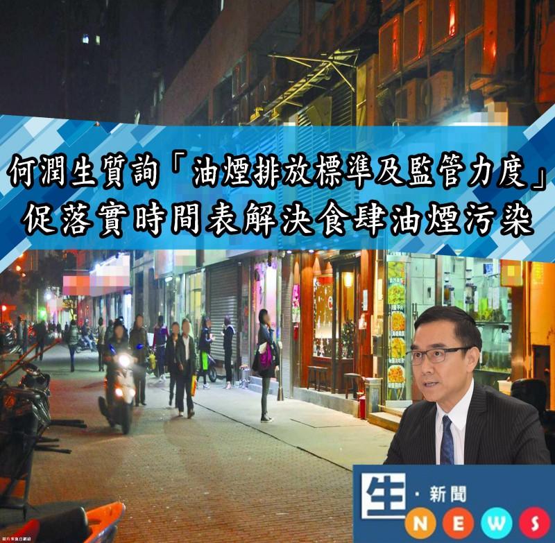 2018.09.28何潤生促公佈食肆油煙監管制度立法進展