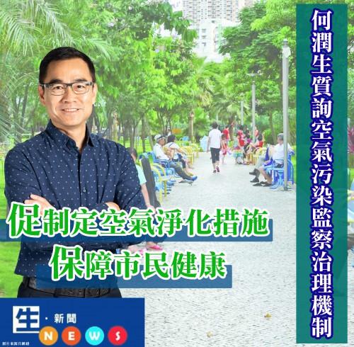 2019.04.17何潤生質詢空氣污染監察治理機制