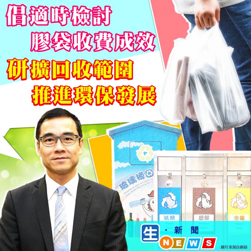 2020.01.16何潤生倡適時檢討膠袋收費成效