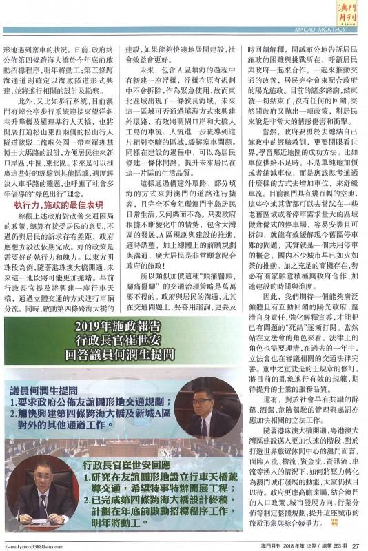 澳門月刊2018年12月號(總第263期)專訪內容 P.27