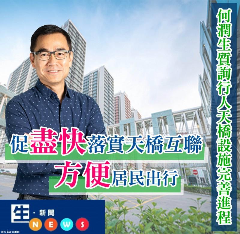生NEWS2019.03.23何潤生質詢行人天橋設施完善進程