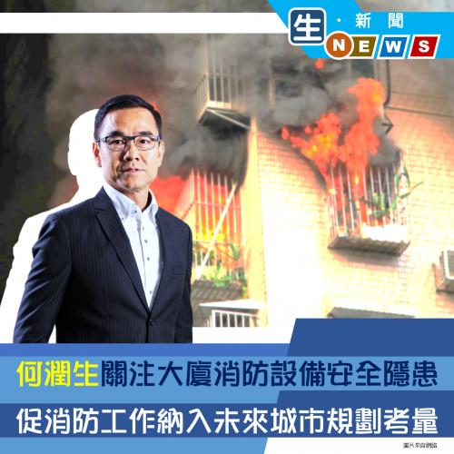 2019.11.05何潤生關注大廈消防設備安全隱患