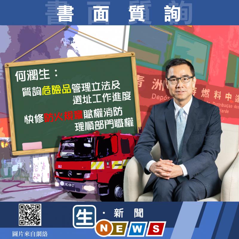 2019.09.26何潤生質詢危險品管理立法及選址工作進度
