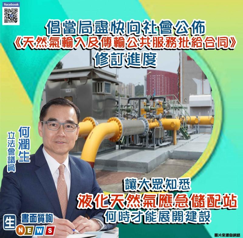 2021.06.18倡當局盡快向社會公佈《天然氣輸入及傳輸公共服務批給合同》修訂進度
