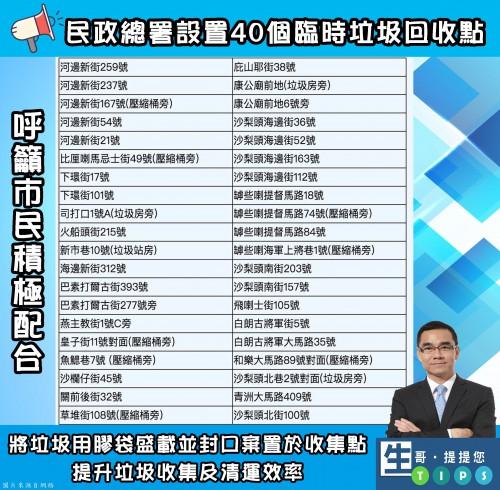 2018.09.17民政總署設置40個臨時垃圾回收點