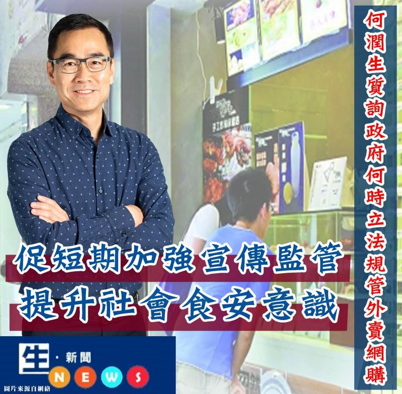 2019.08.10何潤生質詢政府何時立法規管外賣網購