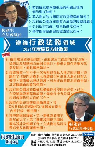 辯論行政法務領域2021年度施政方針政策