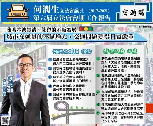 第六屆立法會會期工作報告交通篇