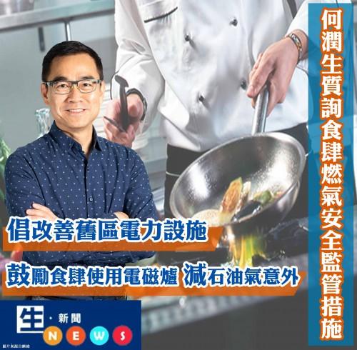 2019.01.23何潤生質詢食肆燃氣安全監管措施