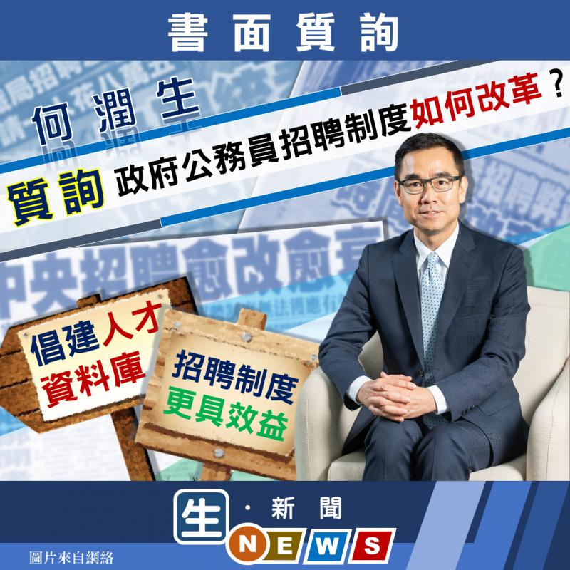 2019.09.19何潤生質詢政府公務員招聘制度如何改革