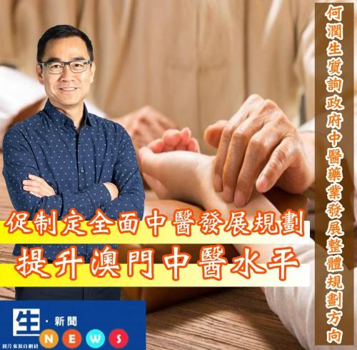 2019.07.04何潤生質詢政府中醫藥業發展整體規劃方向