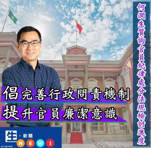 2019.04.11何潤生質詢官員紀律處分法規檢討進度