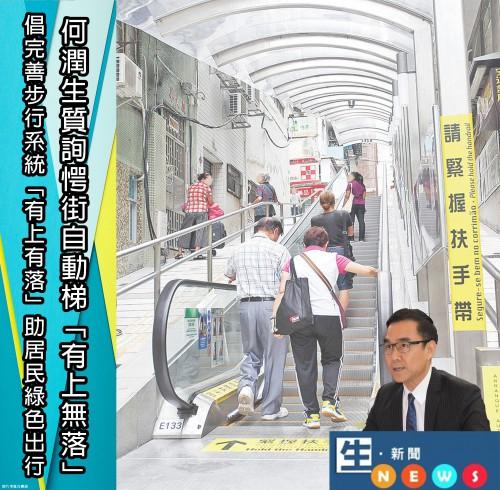 2018.10.05何潤生質詢愕街自動梯「有上無落」