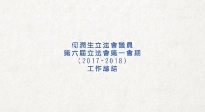 何潤生立法會議員第六屆立法會第一會期(2017-2018)工作總結