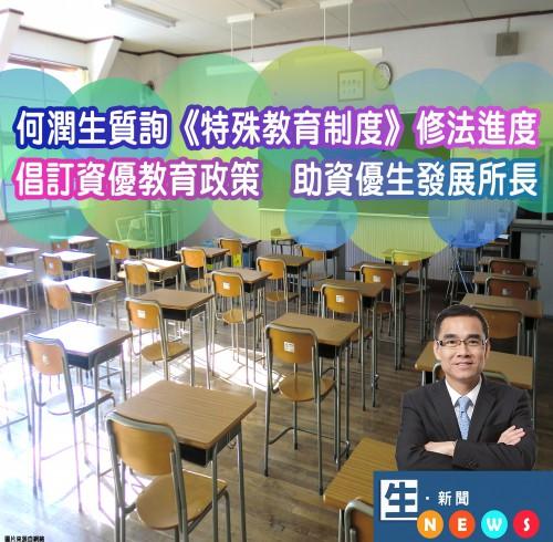 2018.07.25何潤生質詢《特殊教育制度》修法進度