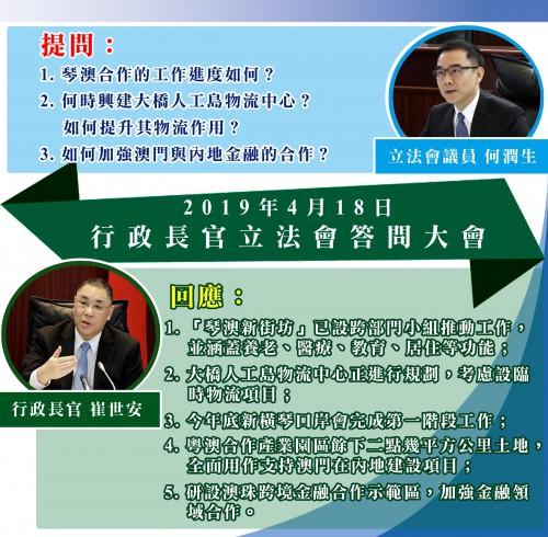2019年4月18日行政長官崔世安列席立法會答問大會