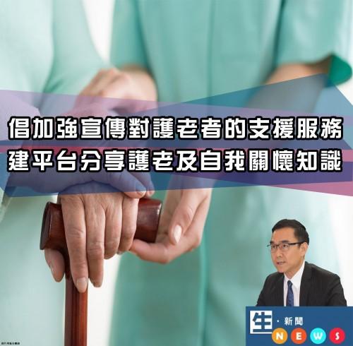 2018.08.22倡加強宣傳對護老者的支援服務