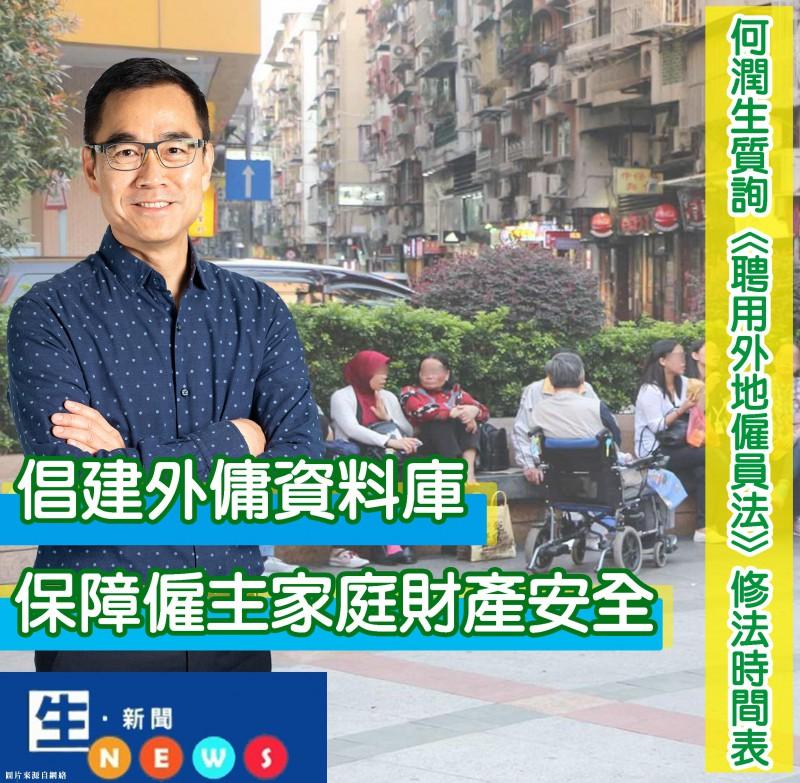 2019.05.17何潤生質詢《聘用外地僱員法》修法時間表