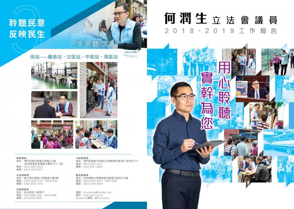 何潤生立法會議員(第六屆立法會第二會期)2018-2019年工作報告