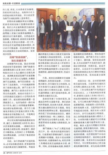 澳門月刊2018年12月號(總第263期)專訪內容 P.26