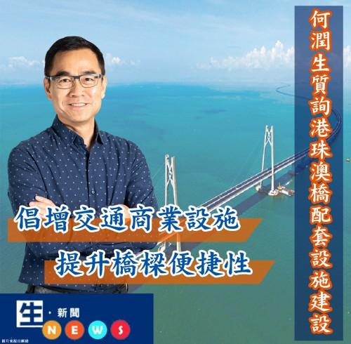 2019.02.15何潤生質詢港珠澳橋配套設施建設