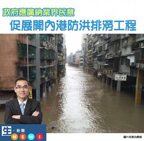 2017.09.08 促展開內港防洪排澇工程