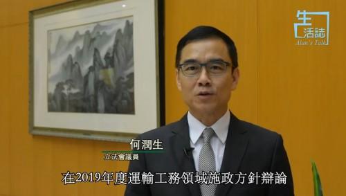 2019年度運輸工務領域施政方針辯論(上集)