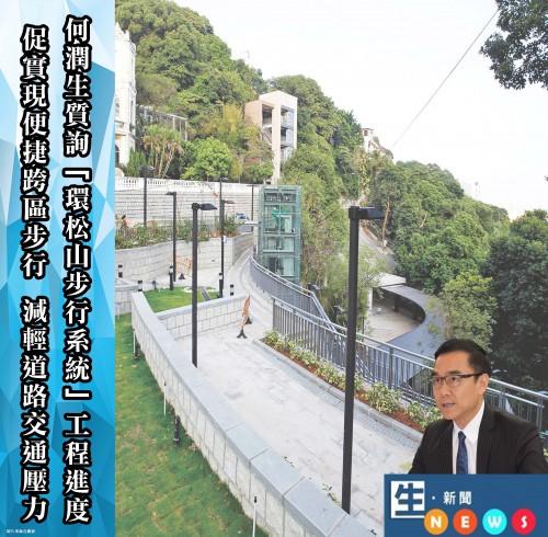 2018.10.26何潤生質詢「環松山步行系統」工程進度