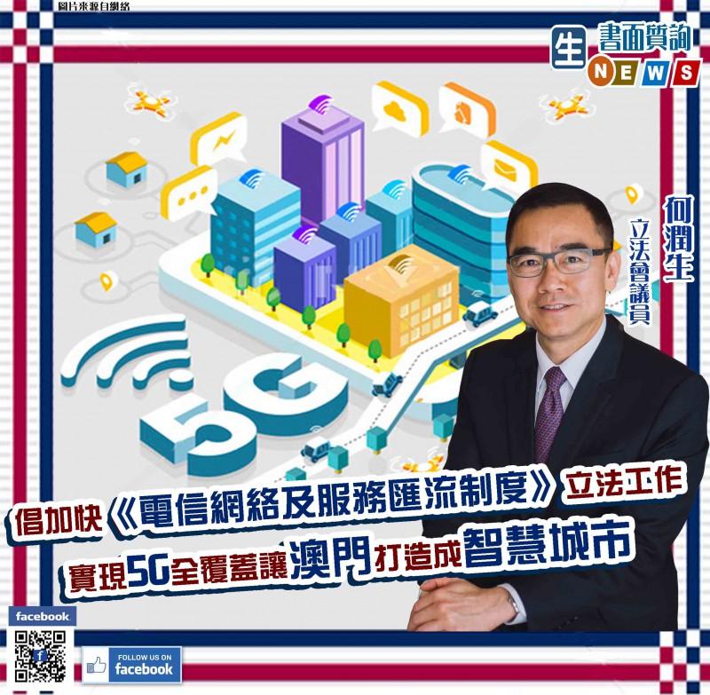 2020.12.11倡加快《電信網絡及服務匯流制度》立法工作